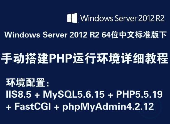 PHP环境,Windows 1