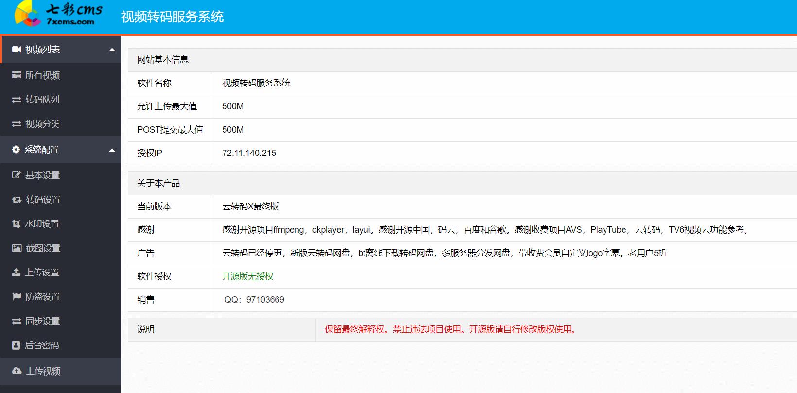 七彩CMS 2019云转码完全开源版本 程序源码带安装教程