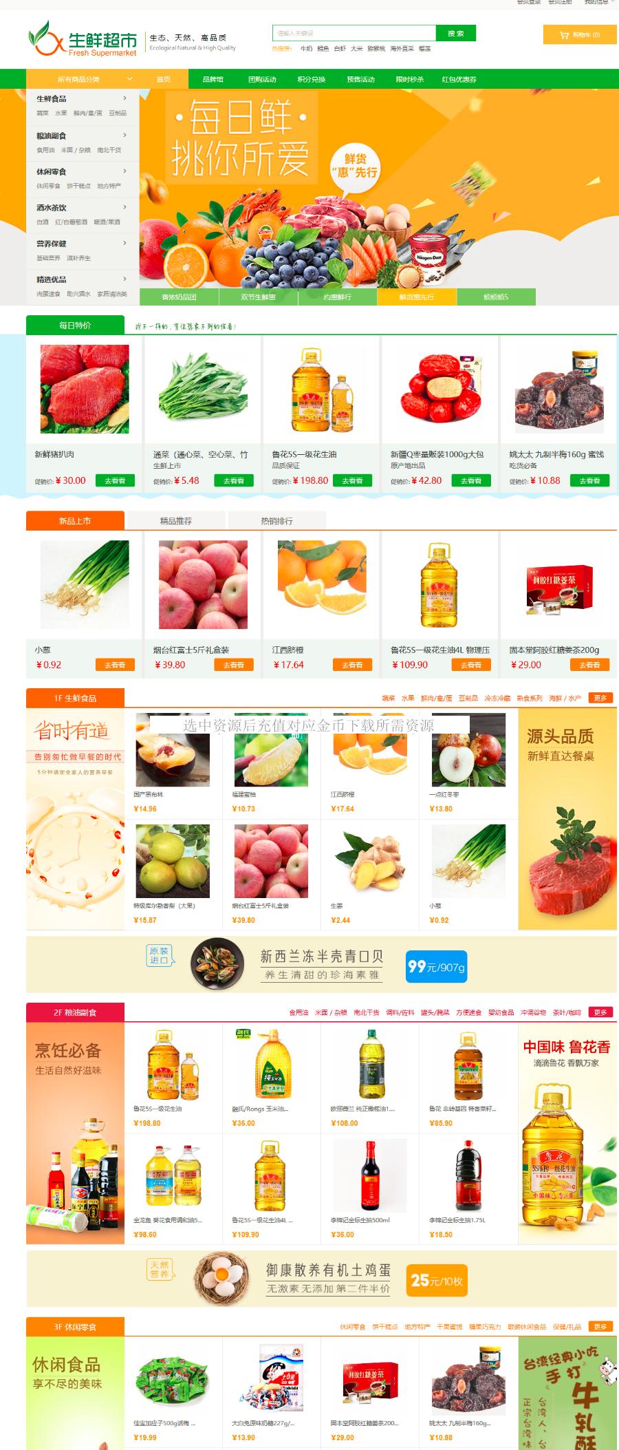 ecshop水果生鲜超市商城支付+单独模板+手机版