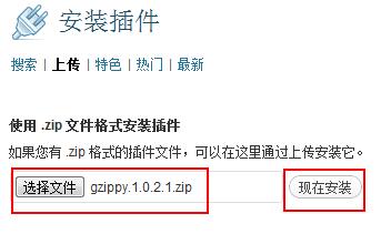 gzip,Wordpress 6