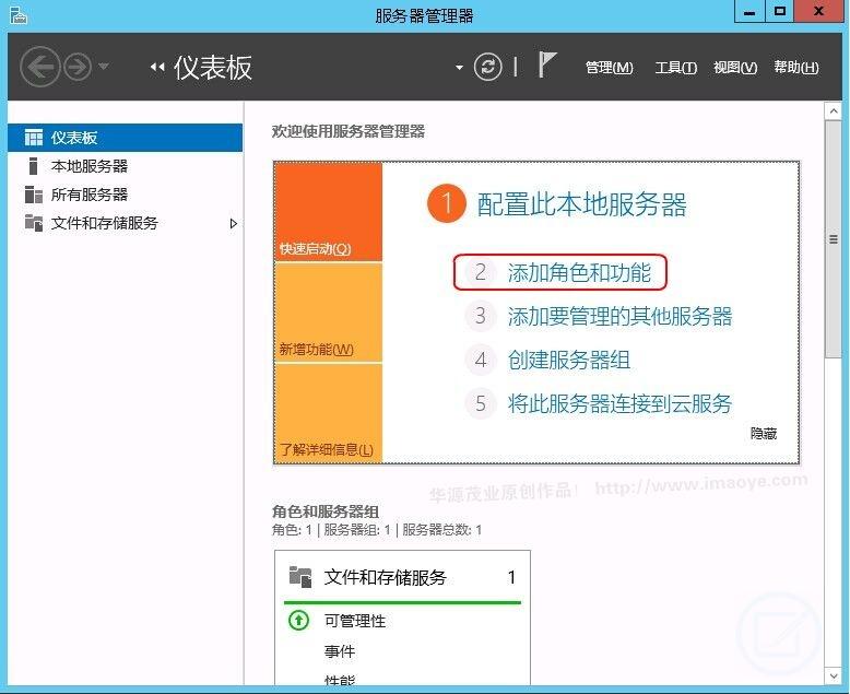iis8,Windows 2