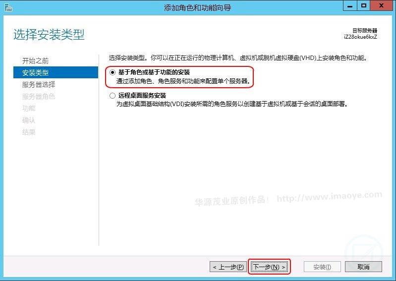 iis8,Windows 4