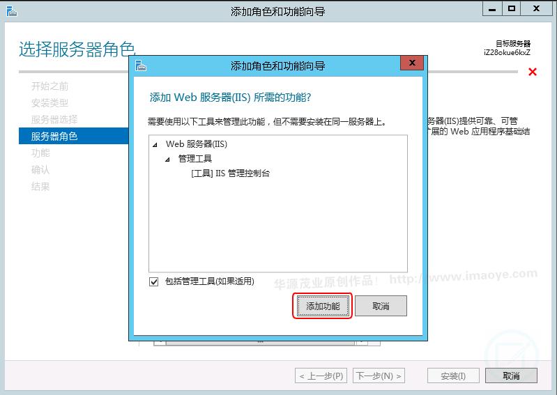iis8,Windows 7