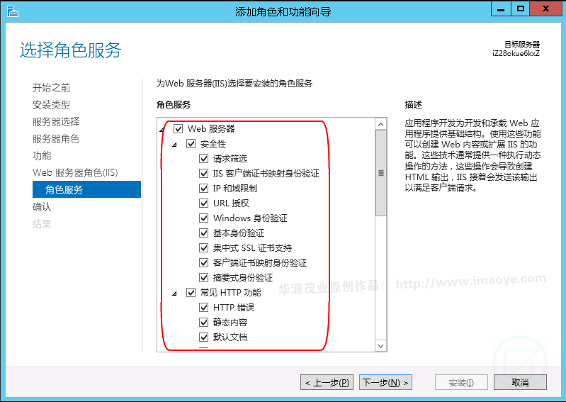 iis8,Windows 11