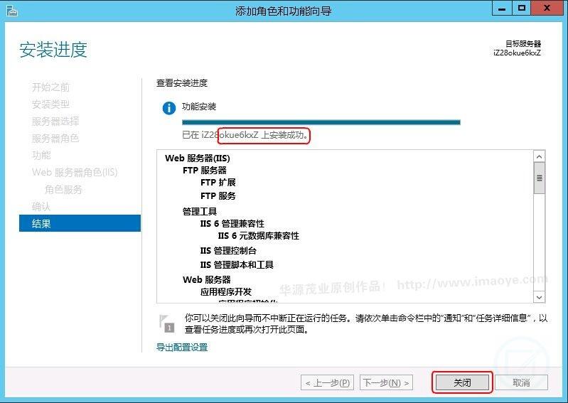 iis8,Windows 16