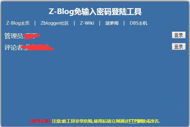 zblog,Z-blog 1