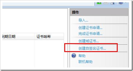 ssl,Windows 3