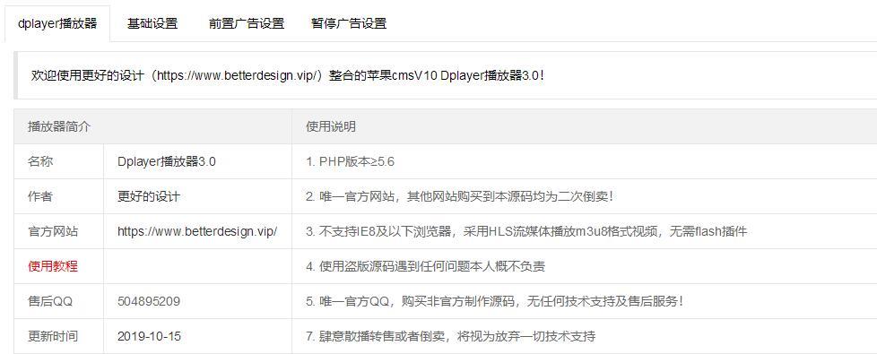 Dplayer播放器插件 整合前置广告、暂停广告3.0版