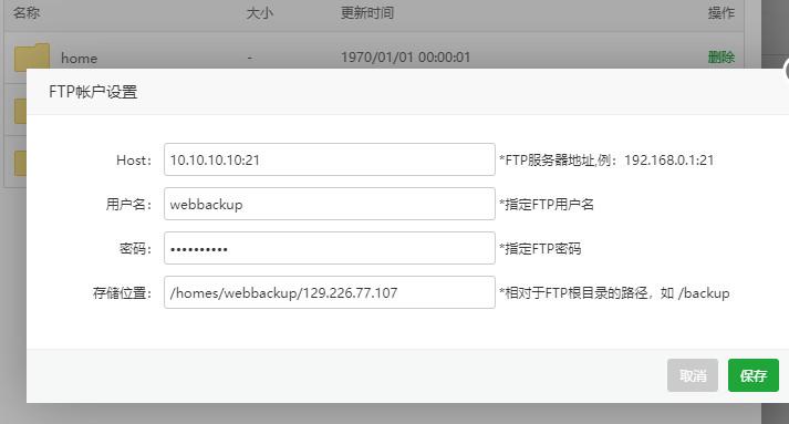 填写FTP账户设置