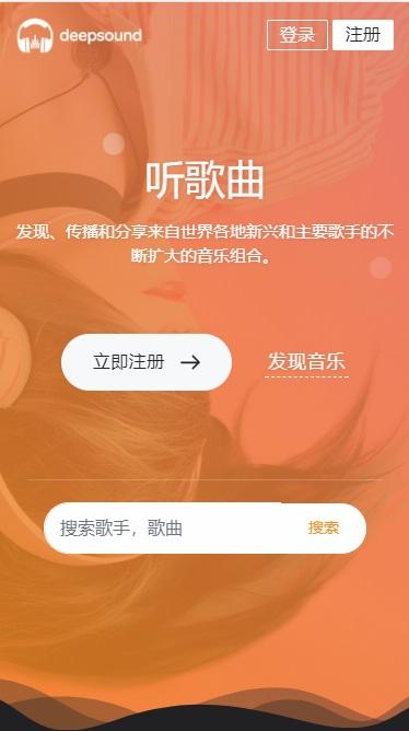 音乐分享源码 音乐社区交流网站源码 手机自适应原创音乐上传网站源码