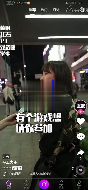 高仿抖音短视频APP源码_原生java双端源码+开发视频教程