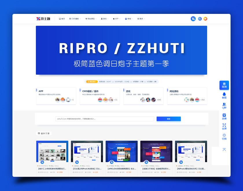 RIPro6.4UI日主题专业版RIPRO细节美化